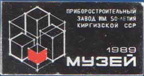 Музей приборостроительного завода им